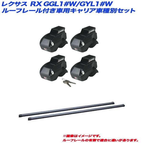 キャリア車種別セット レクサス RX GGL1#W/GYL1#W H21.1~H27.9 ルーフレール付車用 INNO/イノー IN-FR + IN-B117