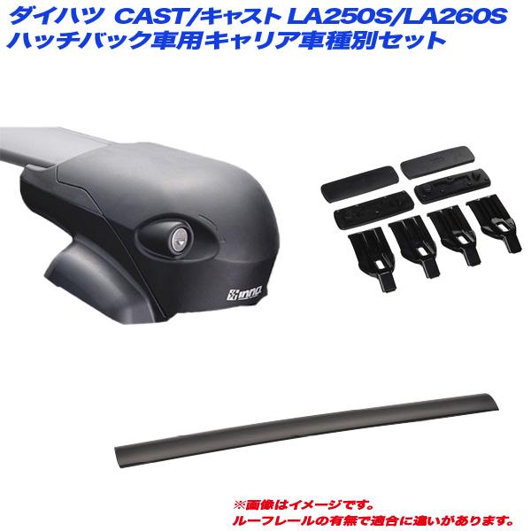 キャリア車種別セット ダイハツ CAST/キャスト LA250S/LA260S H27.9~ 5ドアハッチバック車用 INNO/イノー XS201 + XB100 x 2 + K477
