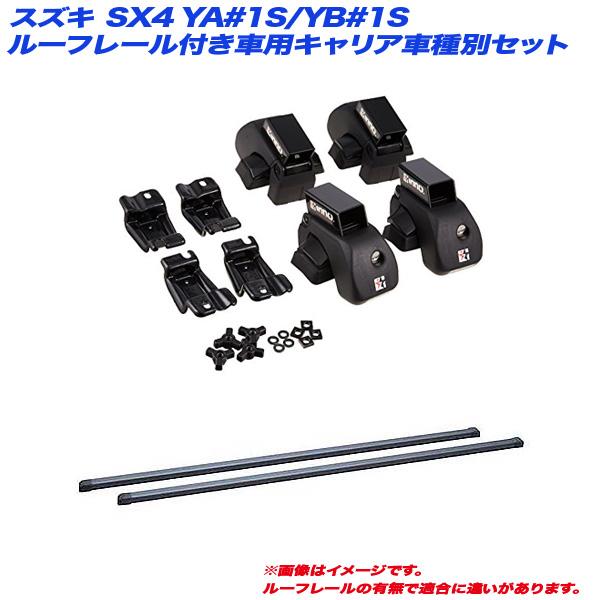 キャリア車種別セット スズキ SX4 YA#1S/YB#1S H18.7~H27.2 5ドア ルーフレール付車用 INNO/イノー IN-AR + IN-B127