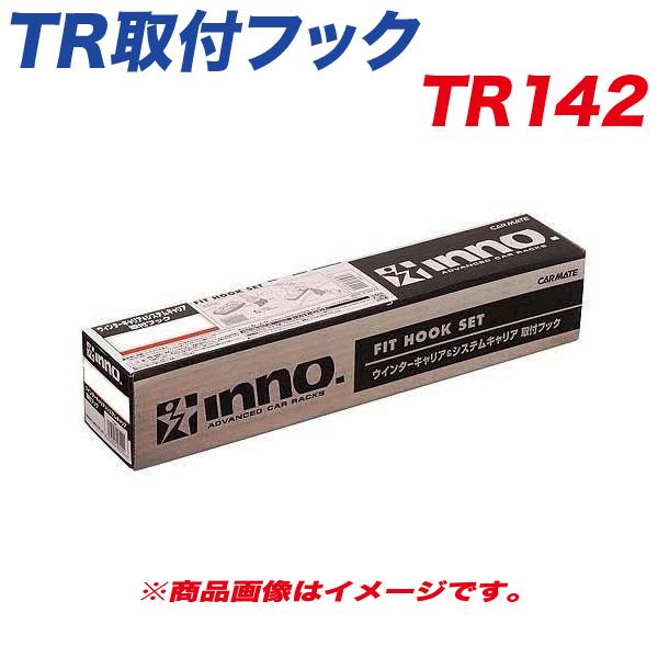 TR取付フック ベーシック取付フック キャリア MINI CROSS O 他 INNO TR142