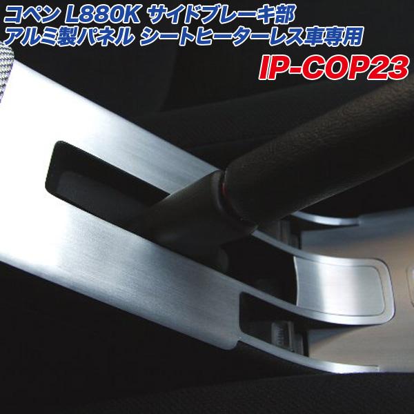 ダイハツ コペン L880K サイドブレーキ部 アルミ製パネル シートヒーターレス車専用 ヘアライン仕上げ アルミパネル工房 IP-COP23
