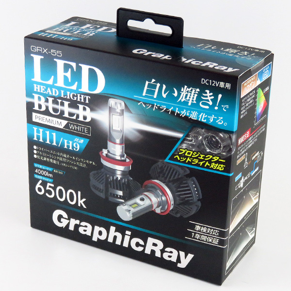 LEDヘッドランプ用バルブ H11/H9 共通 6500K プレミアムホワイト 車検対応 DC12V車対応 オールインワン ファンレス アークス GRX-55