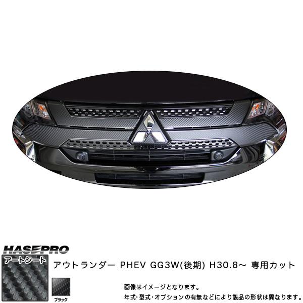 マジカルアートシート フロントグリル アウトランダー PHEV GG3W(後期) H30.8~ カーボン調シート【ブラック】 ハセプロ MS-FGM7