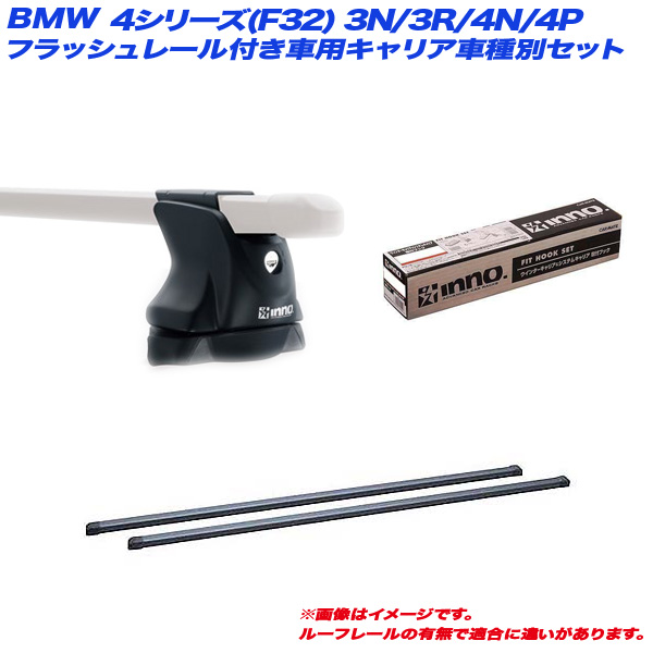 キャリア車種別セット BMW 4シリーズ(F32) 3N/3R/4N/4P H25.9~ クーペ ルーフレール無し車用 INNO/イノー IN-XP + IN-B117 + TR146