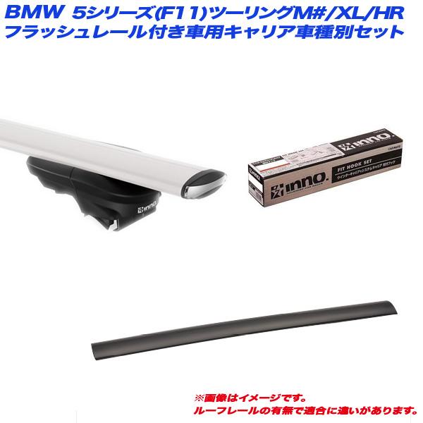 キャリア車種別セット BMW 5シリーズ(F11)ツーリングM#/XL/HR H22.11~H29.6 フラッシュレール付 INNO/イノー XS450 + XB123 x 2 + TR157