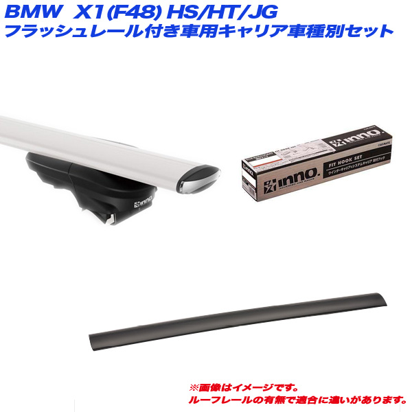 キャリア車種別セット BMW X1(F48) HS/HT/JG H27.10~ フラッシュレール付車用 INNO/イノー XS450 + XB138 + XB130 + TR141