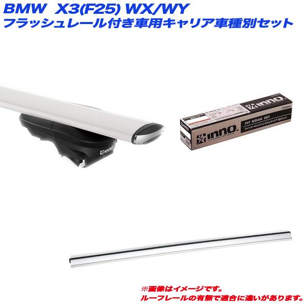 キャリア車種別セット BMW X3(F25) WX/WY H23.3~H29.12 フラッシュレール付車用 INNO/イノー XS450 + XB138S + XB130S + TR141