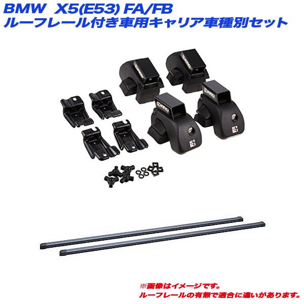 キャリア車種別セット BMW X5(E53) FA/FB H12.10~H19.6 ルーフレール付車用 INNO/イノー IN-AR + IN-B127