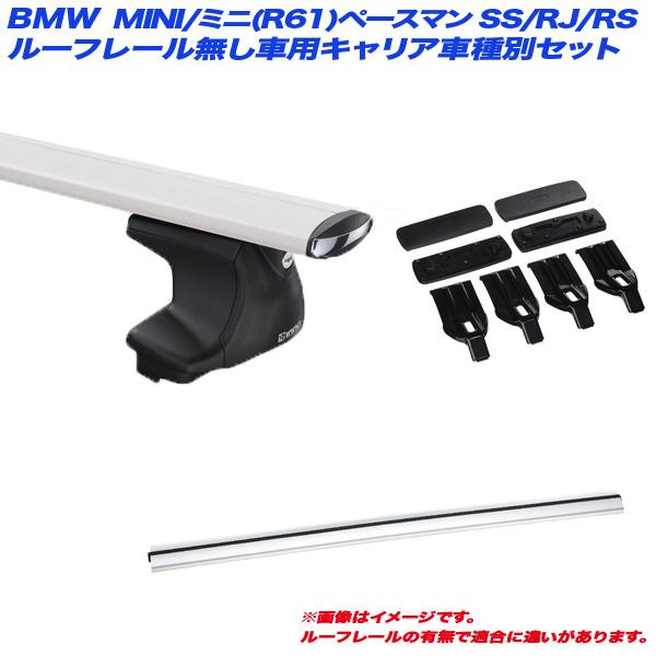 キャリア車種別セット BMW MINI/ミニ(R61)ペースマン SS/RJ/RS H25.3~H28.12 ルーフレール無用 INNO/イノー XS250 + XB130S x 2 + K459