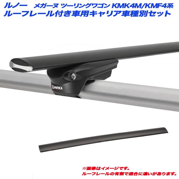 XS150 メガーヌ H16 6〜H23 2 KMF4系 ツーリングワゴン イノー