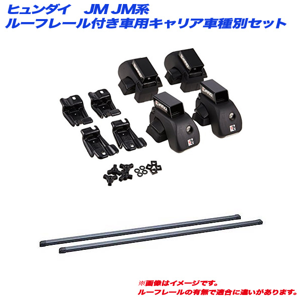 キャリア車種別セット ヒュンダイ JM JM系 H16.9~H22.6 ルーフレール付車用 INNO/イノー IN-AR + IN-B117