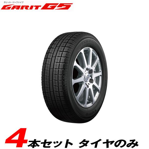 スタッドレスタイヤ 155/80R13 79Q 4本セット 15~16年製 トーヨータイヤ/TOYO ガリットG5