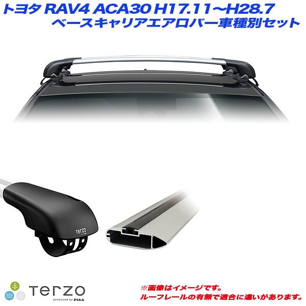 キャリア車種別専用セット トヨタ RAV4 ACA30 H17.11~H28.7 PIAA/Terzo EF103A + EB84A + EB84A