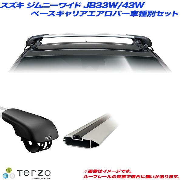 キャリア車種別専用セット スズキ ジムニーワイド JB33W/43W H10.1~H13.2 PIAA/Terzo EF103A + EB76A + EB76A
