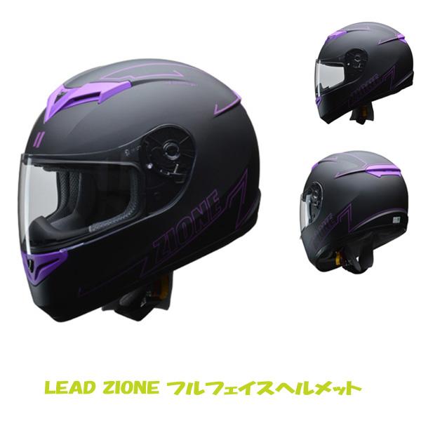 バイク フルフェイス ヘルメット M L LL対応 パープル リード工業 LEAD ZIONE