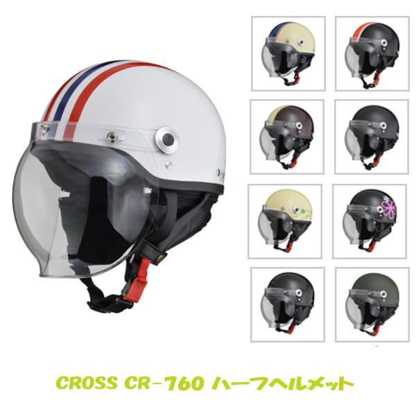 ハーフヘルメットに開閉式バブルシールドを装備したモデル ハーフヘルメット バイク 【全9色 フリーサイズ 】 リード工業 LEAD CR-760