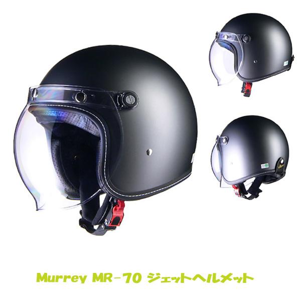 Murrey ジェットヘルメット バイク M(57~58cm未満) L(59~60cm未満) スモーキーシルバー リード工業 LEAD MR-70