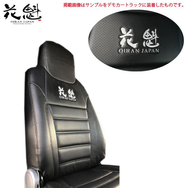 シートカバー 日野 プロフィア/レンジャー (H29.5~) 運転席 標準シート ブラックレザー 刺繍 トラック 花魁/OIRAN JAPAN OSC-002