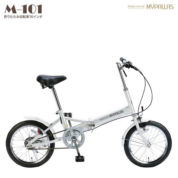 折りたたみ自転車16インチ コンパクト 折り畳み 折畳み 街乗り レジャー シルバー MYPALLAS/マイパラス 池商 M-101
