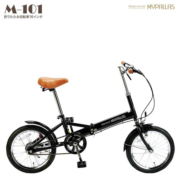 折りたたみ自転車16インチ コンパクト 折り畳み 折畳み 街乗り レジャー ブラック MYPALLAS/マイパラス 池商 M-101