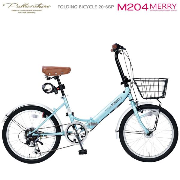 折りたたみ自転車20インチ 6段変速 LEDオートライト コンパクト 折り畳み 折畳み 街乗り クールミント MYPALLAS/マイパラス 池商 M-204