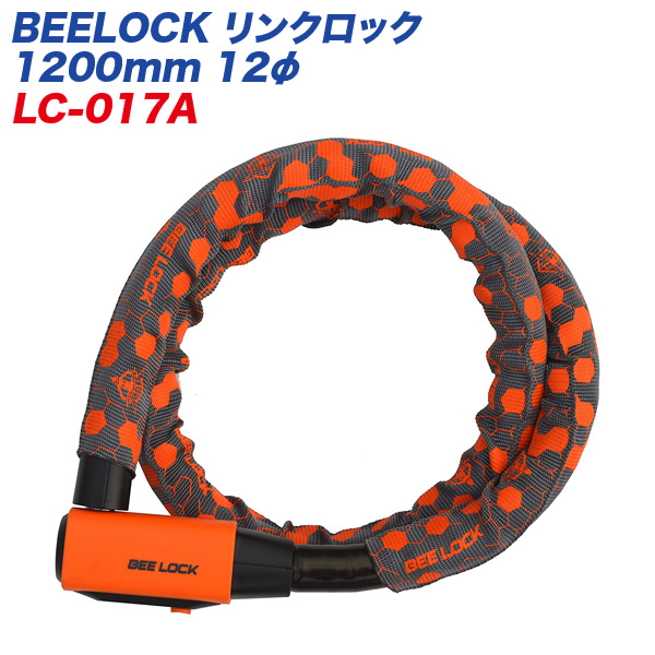 BEELOCK リンクロック 1200mm 12φ バイク用ロック リード工業 LEAD ディンプルキー LW-017A 専門店 日本製