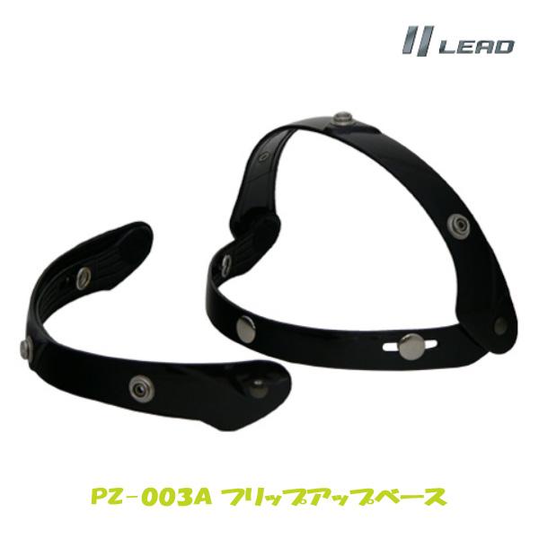 <title>バイク用品 高級な バイク フリップアップベース とても便利な可動式ステー リード工業 LEAD PZ-003A</title>
