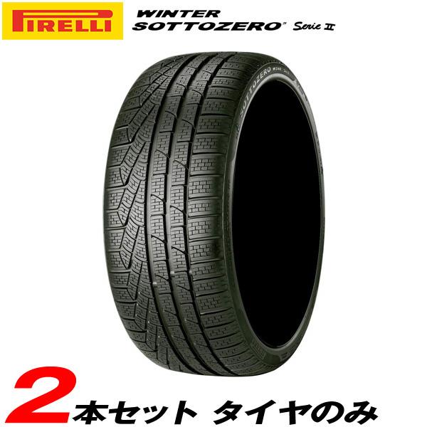 スタッドレスタイヤ WINTER SOTTOZERO3 245/45R18 100V 2本セット 16年製 ピレリ PIRELLI