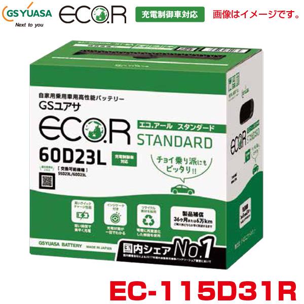 エコ.アール スタンダード カーバッテリー 自動車用高性能バッテリー 充電制御車対応 eco.R ジ-エスユアサ/GS YUASA EC-115D31R