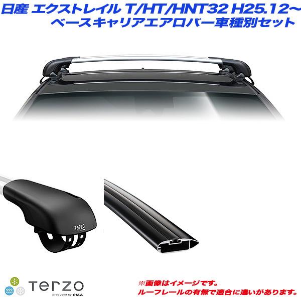 キャリア車種別専用セット 日産 エクストレイル T/HT/HNT32 H25.12~ PIAA/Terzo EF103A + EB84AB + EB84AB
