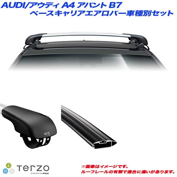 キャリア車種別専用セット AUDI/アウディ A4 アバント B7 H17.2~H20.7 PIAA/Terzo EF103A + EB76AB + EB76AB