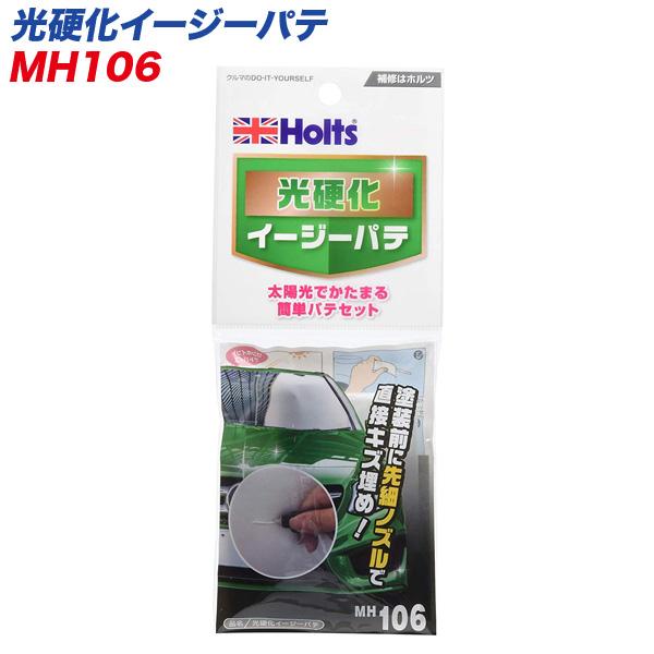 光硬化イージーパテ 太陽光でかたまる 簡単パテセット 柔らかめ 補修用品 最新 MH-106 超激得SALE