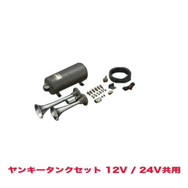 ヤンキータンクセット ホーン 12V 24V共用 安値 輸入 HKT H-244
