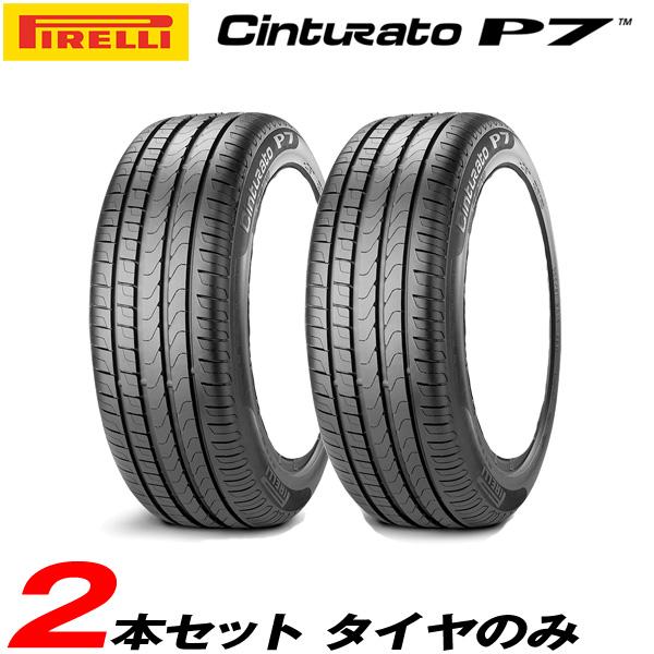サマータイヤ チントゥラート Cinturato P7 235/40R18 95W XL s-i 2本セット 17年製 ピレリ PIRELLI