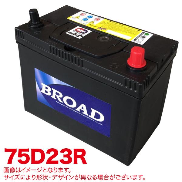 新素材新作 セミシールド MFバッテリー メンテナンスフリー 半密閉型 自動車 補償30ヶ月又は5万km ブロード BROAD MF75D23R, イケマン 974b2d70