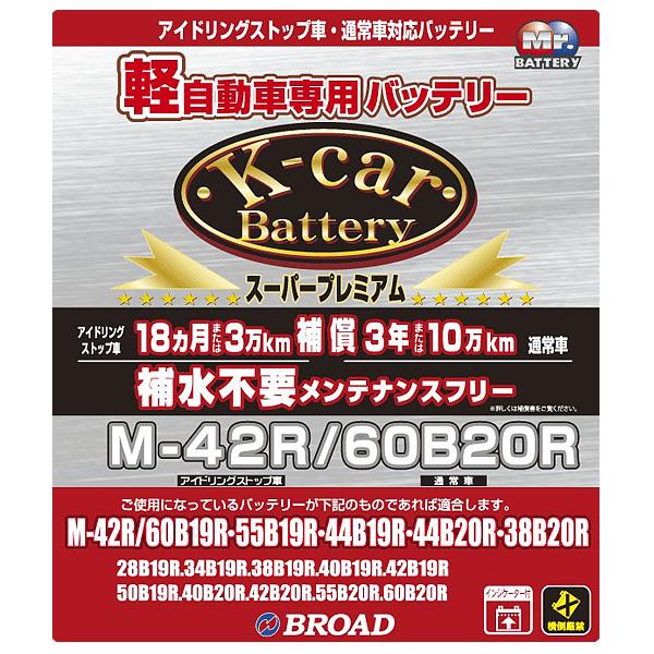 K-carバッテリー スーパープレミアム 軽自動車用 メンテナンスフリー アイドリングストップ車対応 ブロード/BROAD M-42R/60B20R