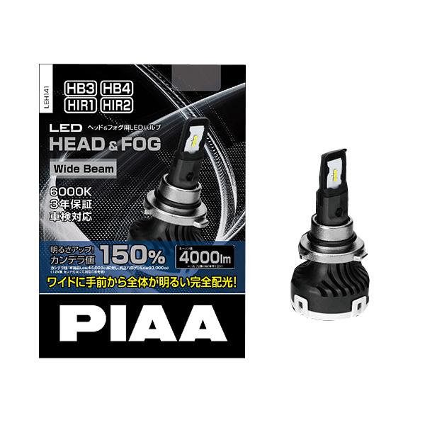 ヘッドライト フォグライト LEDバルブ 6000k HB3 HB4 HIR1 HIR2 車検対応 PIAA LEH-141