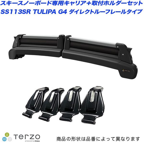 キャリア車種別専用セット トヨタ カローラツーリング NRE/ZRE/ZWE21# R1.9~ PIAA/Terzo SS113SR + SR2