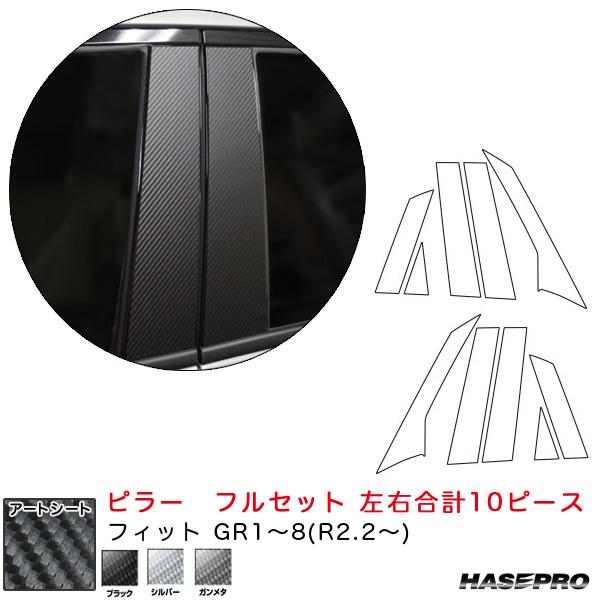 マジカルアートシート ピラー フルセット 左右合計10ピース フィット GR1~8(R2.2~) カーボン調シート 全3色 ハセプロ