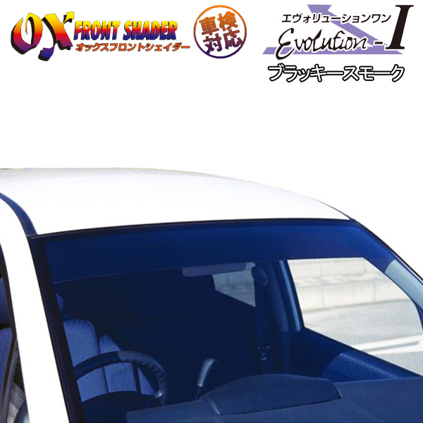 OXフロントシェイダー Evolution1 ブラッキースモーク ISIS/アイシス AMN10/15・ZNM10・ZGM10/11/15 日除け FS-130B:カー用品通販のホットロードパーツ