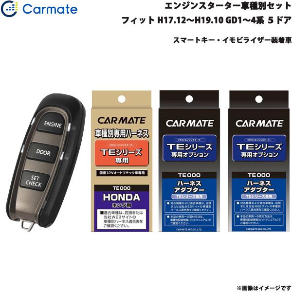 エンジンスターター 車種別セット フィット H17.12~H19.10 GD1~4系 5ドア カーメイト TE-W5200 + TE-54 + TE-428 + TE-404