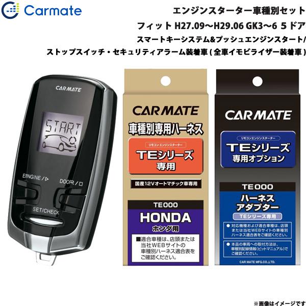 エンジンスターター 車種別セット フィット H27.09~H29.06 GK3~6 5ドア カーメイト TE-W7300 + TE-114 + TE-443