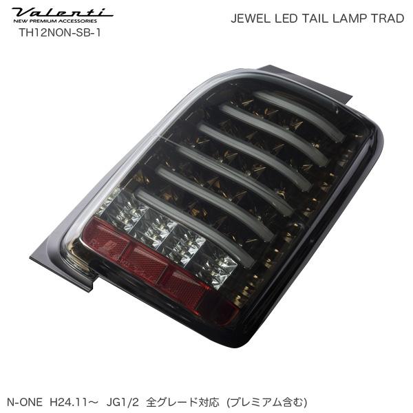 ジュエル LED テールランプ TRAD N-ONE H24.11~ JG1/2 ホンダ ライトスモーク/ブラッククローム ヴァレンティ/Valenti TH12NON-SB-1