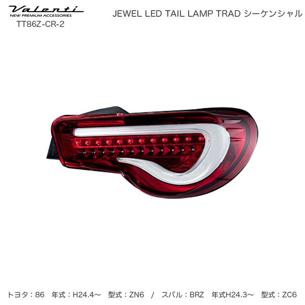 見事な創造力 ジュエル LED LED テールランプ TRAD シーケンシャル TRAD 86/ZN6 BRZ BRZ/ZC6/ZC6 クリア/レッドクローム ヴァレンティ/Valenti TT86Z-CR-2, すぷぴよ工房(名刺はがき印刷):da7375dc --- villanergiz.com