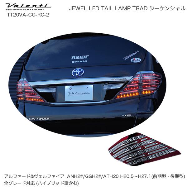 ジュエル LED テールランプ TRAD シーケンシャル トヨタ アルファード ヴェルファイア 20系 ヴァレンティ/Valenti TT20VA-CC-RC-2
