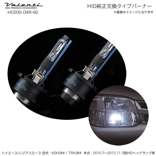 HID純正交換タイプバーナー 200系ハイエース専用 D4R プレミアムホワイト 6000K 2300lm 3型HIDヘッド ヴァレンティ/Valenti HD200-D4R-60