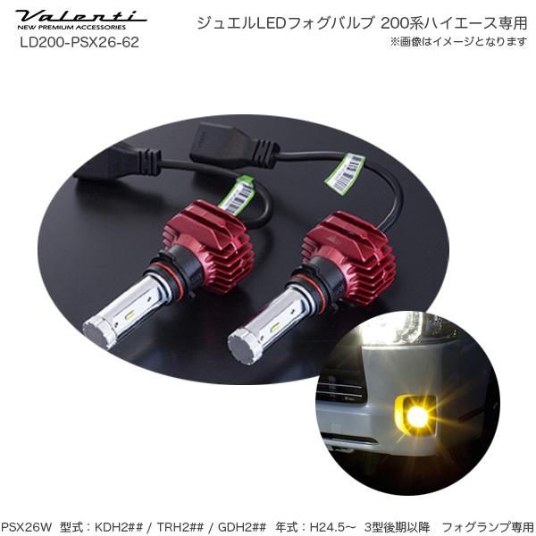 ジュエル LED フォグバルブ 200系ハイエース専用 PSX26 6200K 3800lm H24.5~ カラーフィルム付 ヴァレンティ/Valenti LD200-PSX26-62