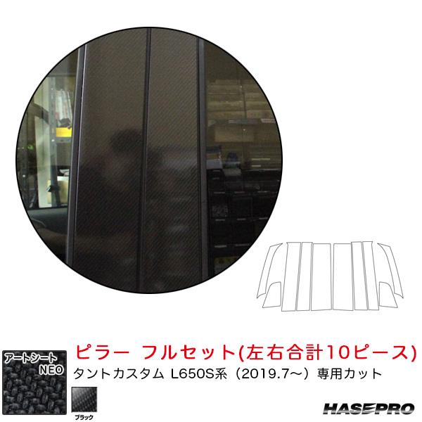 マジカルアートシートNEO ピラー フルセット ダイハツ タントカスタム L650S系 R1.7~ カーボン調シート【ブラック】 ハセプロ