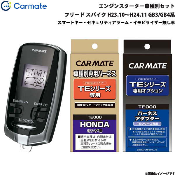 エンジンスターター 車種別セット フリード スパイク H23.10~H24.11 GB3/GB4系 カーメイト TE-W7300 + TE-54 + TE-404