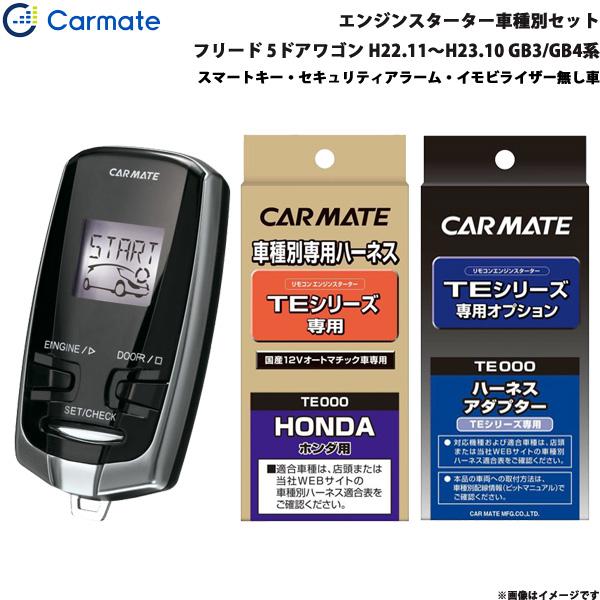 エンジンスターター 車種別セット フリード 5ドアワゴン H22.11~H23.10 GB3/GB4系 カーメイト TE-W7300 + TE-54 + TE-404